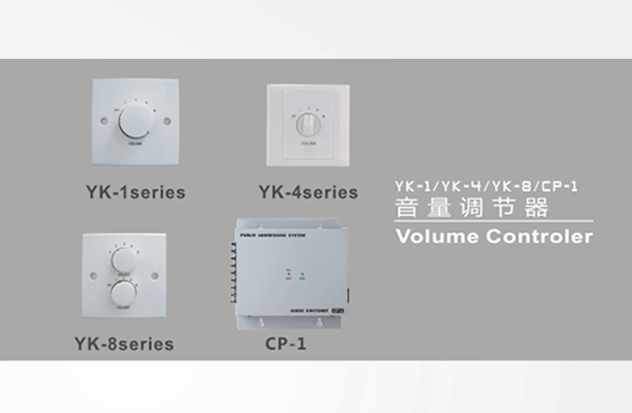 惠州YK系列-音量控制器