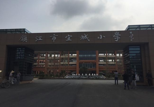镇江宜城小学