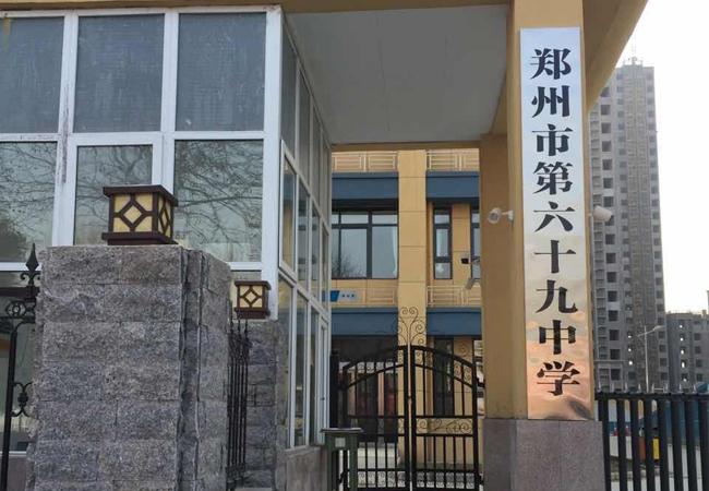 郑州第69中学
