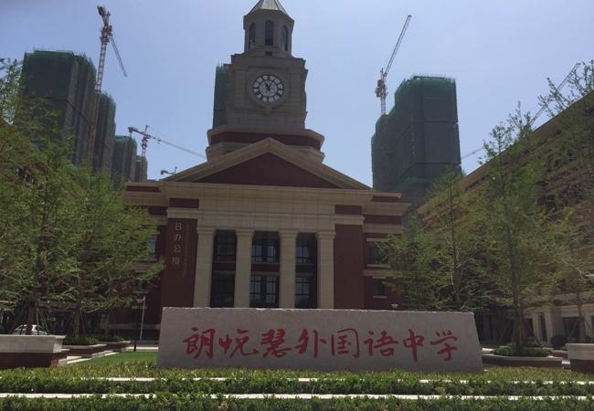 郑州朗悦慧外国语中学